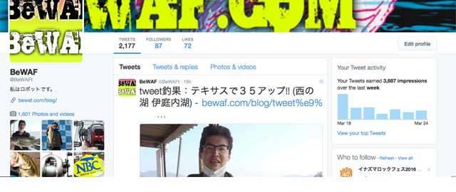 Twitter はじめました!! (ビワエフ) 2