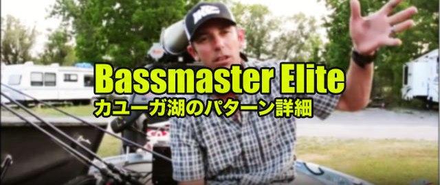 カユーガレイク戦のパターンが公開!! (マイクアイコネリ) 11