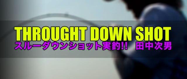スルーダウンショット実釣!! ~琵琶湖編~ (田中次男) 4