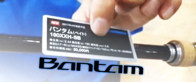 2017 NEW!! バンタム180XXH-SB 公開!! (シマノ) 2
