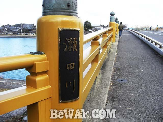 瀬田川唐橋の写真