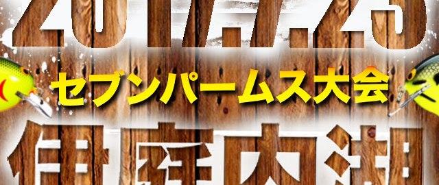 琵琶湖セブンパームス723大会 写真