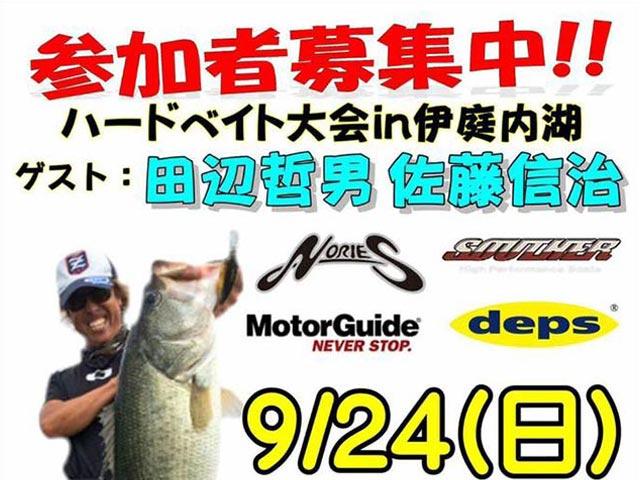 伊庭内湖 大会 9月24日 写真