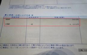NTT西日本 工事費