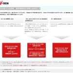 【MVNO】OCNモバイルONE 音声対応SIMカード 追加手数料無料キャンペーンに申し込む