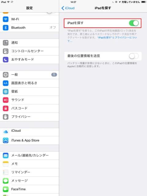 iCloud iPadを探すを解除