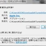 iTunesのインストール