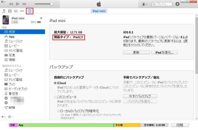 iTunes iPad mini