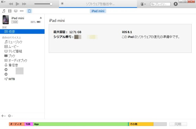 iPad 復元中