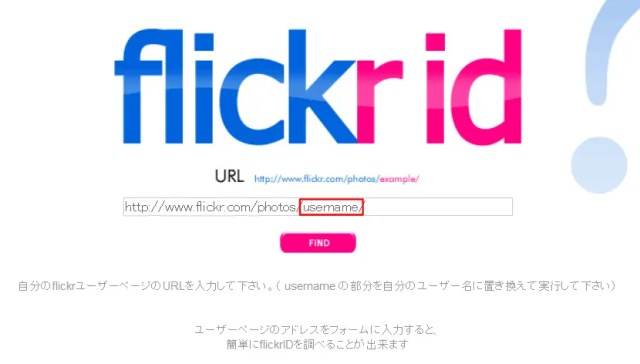 flickr-id.cohga.net