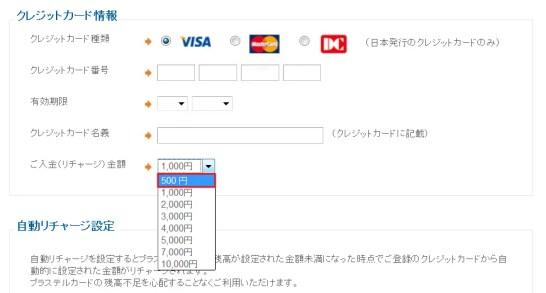 ブラステル カードは500円からチャージ