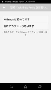 Withings アプリ アカウント
