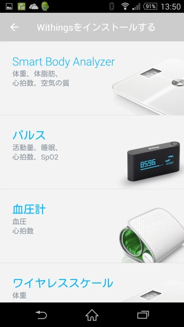 Withings Smart Body Analyzer WS-50を選ぶ