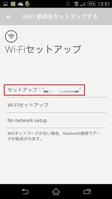 普段接続しているWifiを選ぶ