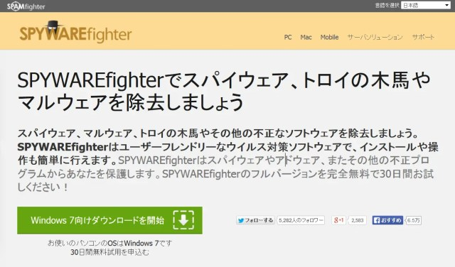 SPYWAREfighterのサイト
