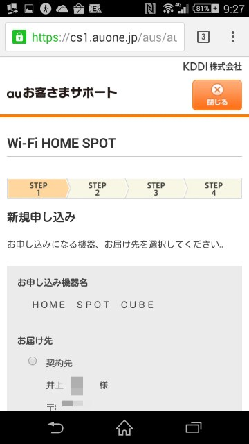 Wi-Fi HOME SPOT STEP 1