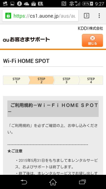 Wi-Fi HOME SPOT STEP 2