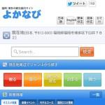 【福岡空港】無料Wi-Fiスポット調査 公衆無線LAN2つ接続できた!