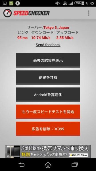 福岡市の「公衆無線LANサービス」の速度 SpeedChecker
