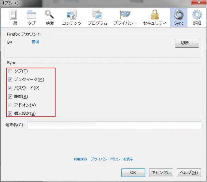 Firefox Sync オプション>Syncで設定できる。