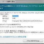 Windows セキュリティの重要な警告で「アクセスを許可する」