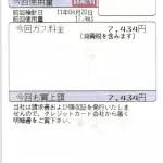 2011/4月分13.2立法で7434円
