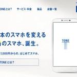 TSUTAYA系MVNO T-ポイントのTONE★始動します♪(前freebit mobile)