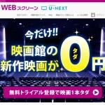 【お得】イオン シネマWEBスクリーン映画館1800円分1本0円+U-NEXTが30日間タダ!解約もしてみた