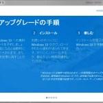 Windows10 無料アップグレード予約が来た!