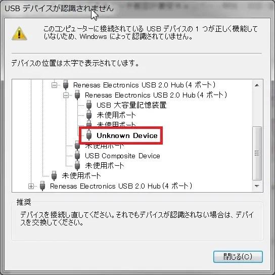 USB Unknown Deviceになる(T_T)