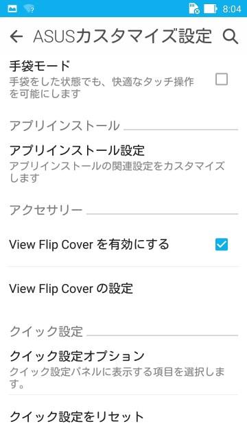 ASUSカスタマイズ設定 ViewFlipCoverは専用のフリップカバーかな?