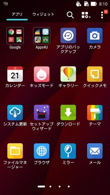 ASUSオリジナルアプリが多いのか?アイコンがZenFone仕様みたい。