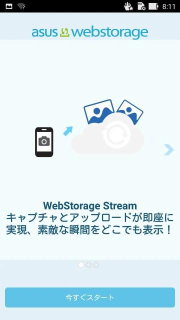 WebStorageはASUSのクラウドストレージですね。