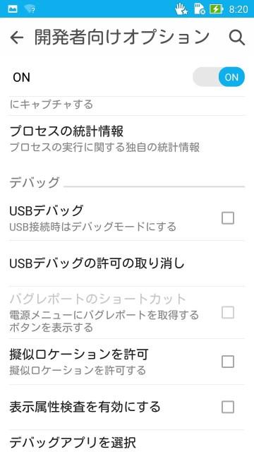 USBデバッグをオンにする