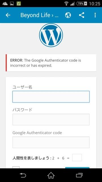 ログイン画面が表示されるのでID・パス・Google認証システムのコードを入力するが、