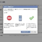 Facebook 2段階認証で乗っ取り対策