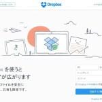 Dropbox 2段階認証の設定で乗っ取り対策