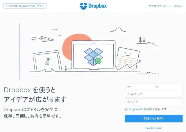 Dropboxのサイトにアクセス