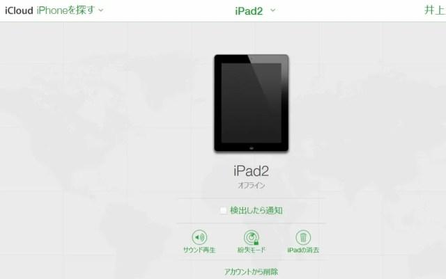 しばらくiPad2を探しても見つからないのでこのような画面で「アカウントを削除」を押す