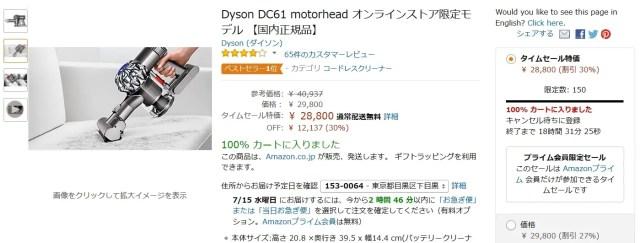 Dyson DC61 motorhead