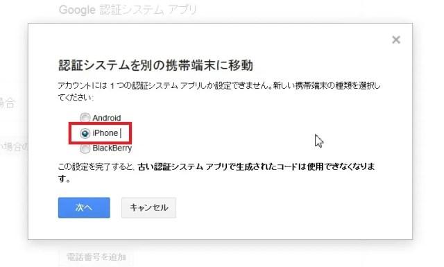 新しいスマホ iPhoneを押す