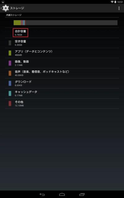 Androidは容量6.78GB