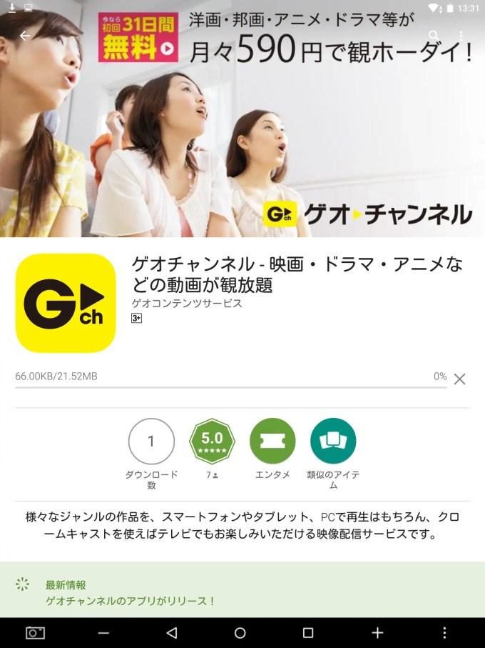 こちらがゲオチャンネルのアプリ