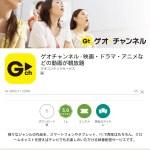 【ゲオチャンネル】などの映画配信サービスは中華パッドのAndroidアプリでは観れません(T_T)