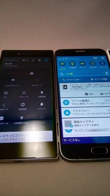 Xperia Z5 Premium 3分の2くらい、Galaxy A8 4分の1くらい