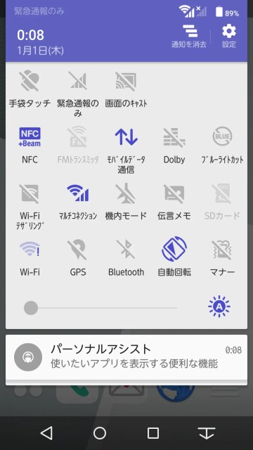 Screenshot_2015-01-01-00-08-30