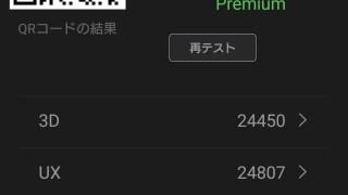 Xperia Z5 Premium ハイスペックだから当たり前だけどAnTuTuさすがに速かった