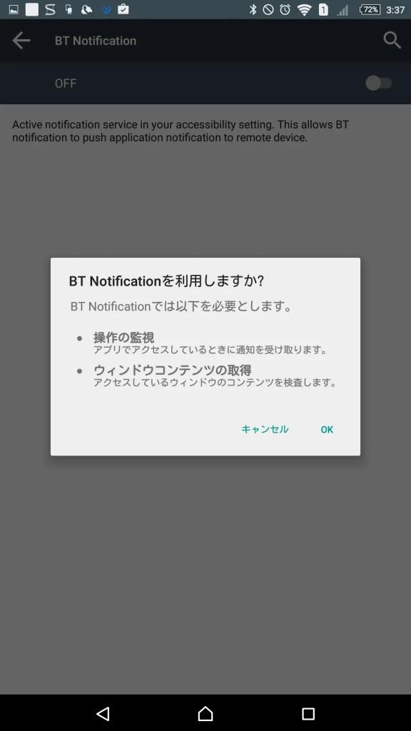 Screenshot_2016-03-11-15-37-27