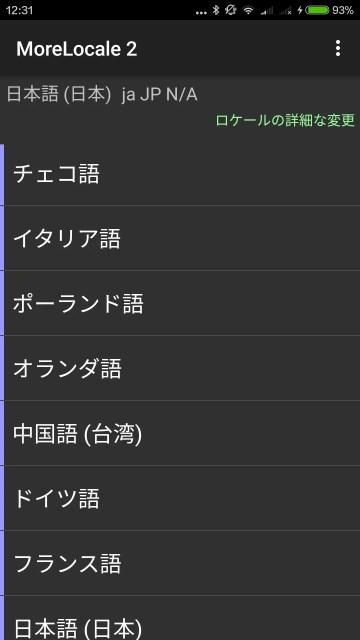 Screenshot_2016-03-29-12-31-55_jp.co.c_lis.ccl.morelocale
