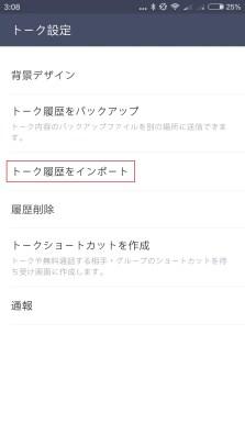 Screenshot_2016-04-08-03-08-01_jp.naver.line.android